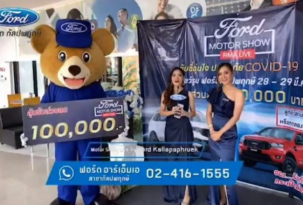 Ford Motor Show Live