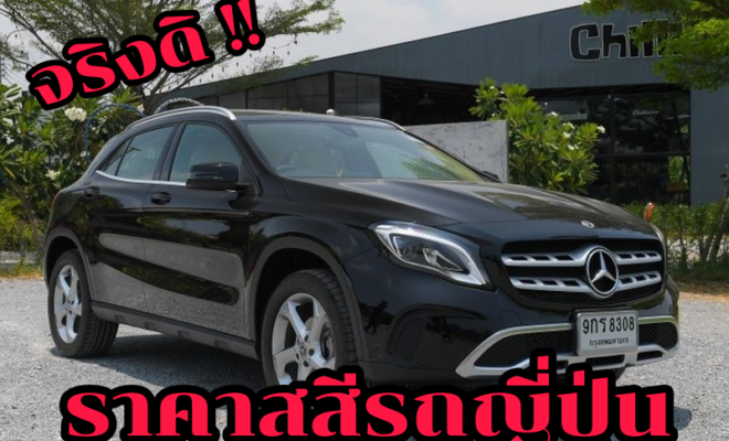 BENZ GLA 200 URBAN