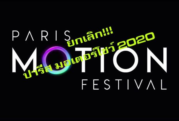ปารีส มอเตอร์โชว์ 2020