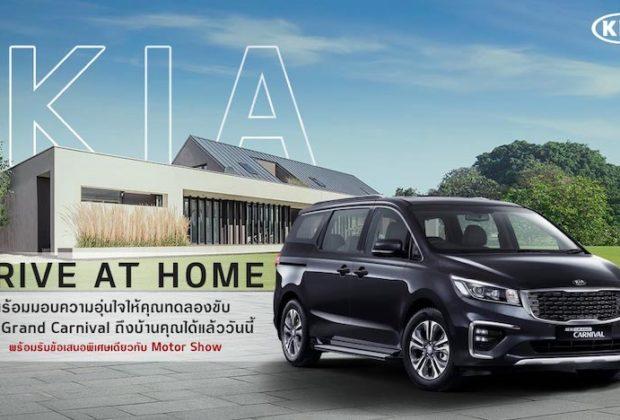 KIA Drive at Home
