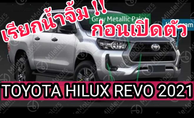 TOYOTA HILUX REVO 2021