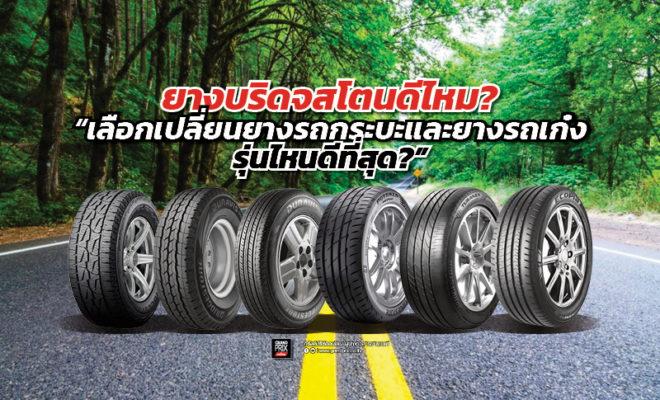 ยาง Bridgestone ดีไหม เลือกเปลี่ยนยางกระบะและยางรถเก๋งรุ่นไหนดีสุด