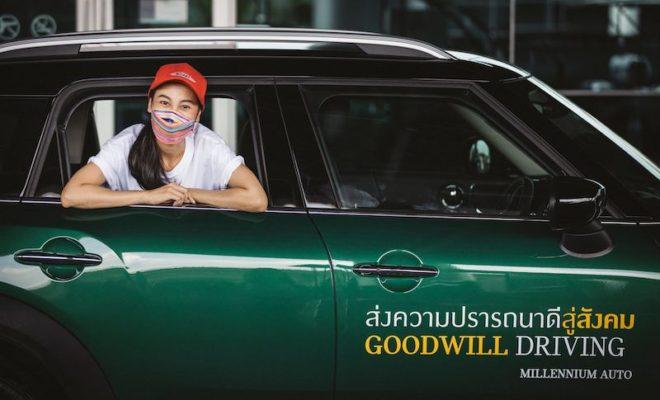 GOODWILL DRIVING